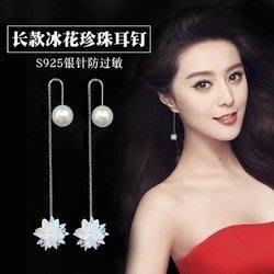 韓國925純銀耳針長款流蘇珍珠耳線韓式時尚耳飾水晶冰花耳墜飾品范冰冰同款232