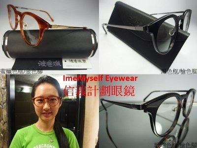 ImeMyself eyewear Watanabe Toru WT001 prescription frames