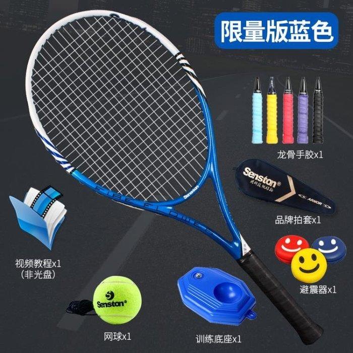 senston網球拍初學男女士碳素球拍一體 單人訓練送配件套裝igo