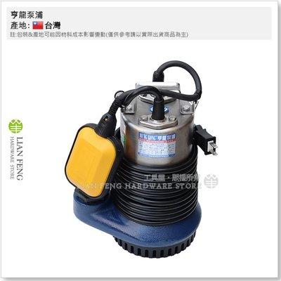 【工具屋】*含稅* 亨龍泵浦 H-10315A 輕巧型汙水泵浦 附浮球 110V 1/3HP 幫浦水龜 抽水機 沉水馬達