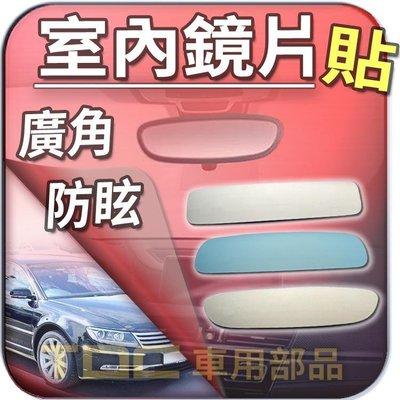 【TDC車用部品】【藍鏡】福斯,Corrado,PHAETON,SCIROCCO,VW,後視鏡,室內,鏡片,車內,後照鏡