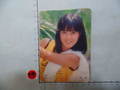 江玲,老明星卡-3