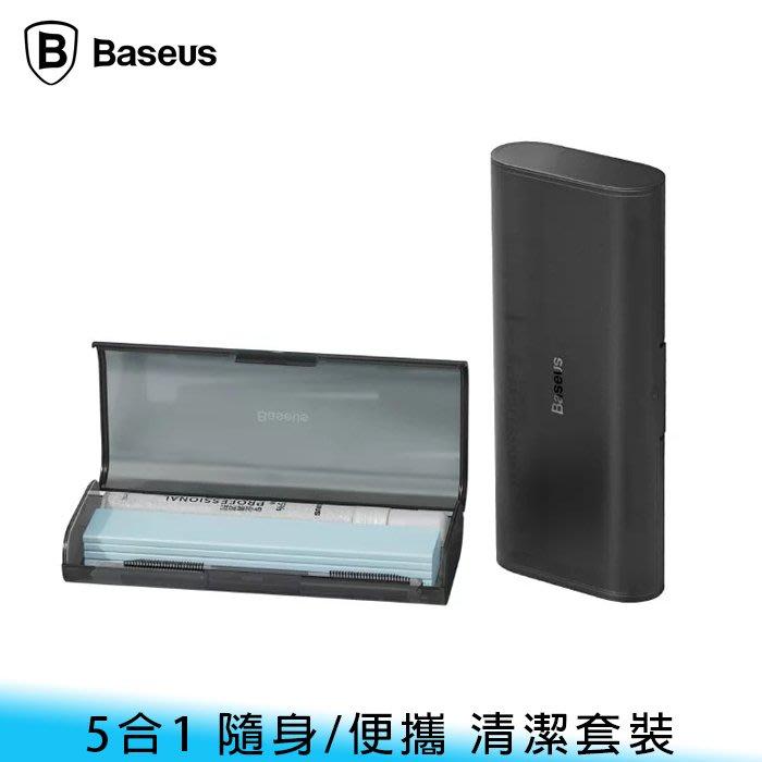【台南/面交】BASEUS/倍思 防疫必備 5合1 隨身 清潔 液晶/螢幕 清潔劑/刷布 去汙/除塵 手機/平板 套裝
