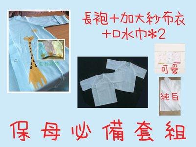 【晴晴百寶盒】清潔區 術科自備用品 三合一 加大款紗布衣(XL)+長袍+紗布巾*2  保母證照考試 保母娃娃