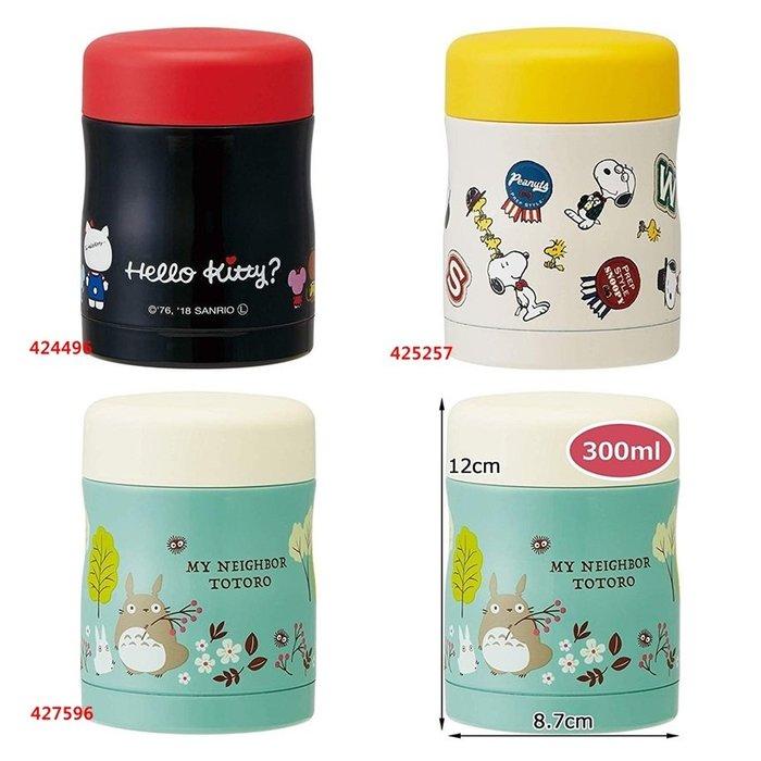 日本正版 KITTY 424496 史奴比 425257 龍貓427596 超輕量不鏽鋼  保溫筒 保冷罐 湯罐