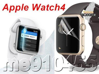 Apple Watch 4 保護貼 40mm 44mm  TPU納米軟貼 手錶保護貼 iWatch4 手錶螢幕貼 現貨