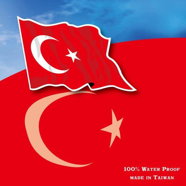 【國旗貼紙專賣店】土耳其國旗飄揚貼紙/抗UV/防水/Turkey/各尺寸圖案可客製