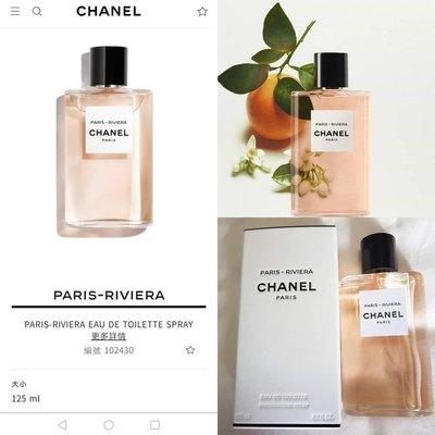 CHANEL PARIS-RIVIERA EDT香奈兒之水(里維埃拉)巴黎海岸中性淡香水 125ml