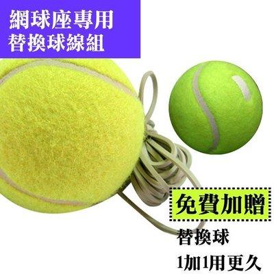 【士博】網球練習器 專用練習繩 ( 專...