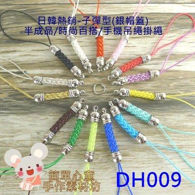 DH009【每個12元】特殊子彈型雙帽蓋手機吊繩-銀帽蓋(15色)☆串珠DIY材料吊飾手工藝工具【簡單心意素材坊】
