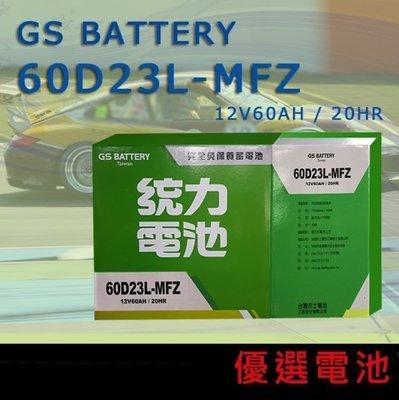 【優選電池】GS 統力 汽車電池60D23L完全密閉式 = 55D23L(75D23L適用)