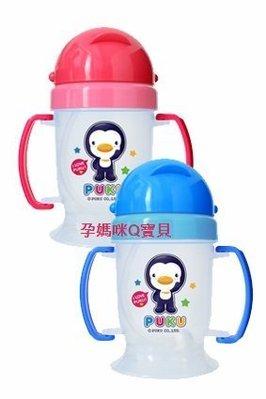 【孕媽咪Q寶貝】全新台灣製藍色企鵝大頭Q企鵝練習杯~按壓式吸管不沾手14716
