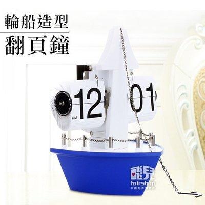 【飛兒】復古 經典 送禮自用 創意輪船造型翻頁鐘 帆船 翻頁時鐘 創意鐘 座鐘  掛鐘 029