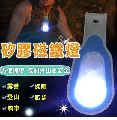 馬拉松 路跑 夜跑LED矽膠磁鐵領夾燈 騎車跑步戶外運動安全警示燈-艾發現