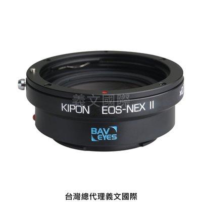 Kipon轉接環專賣店:Baveyes EOS-S/E 0.7x Mark2(Sony E\Nex\索尼\CANON EOS\減焦\A7R3\A7\A6500)