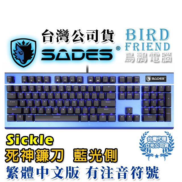 【鳥鵬電腦】SADES 賽德斯 Sickle 死神鐮刀 藍光側 RGB 鍵盤 中文注音版 機械式鍵盤 巨集 防鬼鍵