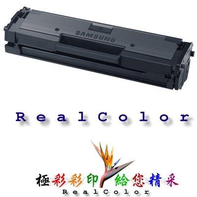 極彩 SAMSUNG  MLT-D101S 黑色環保匣 ML2160 ML2165 ML2165W