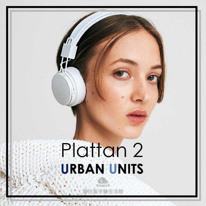 【愛拉風】URBANEARS Plattan 2 Bluetooth 藍牙耳罩式耳機 折疊設計 極簡 藍芽耳機 多色