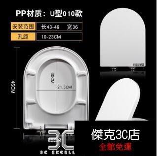 【促銷免運】日本加厚脲醛馬桶蓋 大U型...