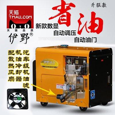 小型發電機家用伊野小型靜音柴油發電機5/6KW/8KW/10KW家用全自動單三相110V220V