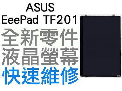 ASUS EeePad Transformer TF201 變形金剛二代平板 2代 全新液晶螢幕 LCD【台中恐龍電玩】