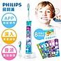 《台南佳電送三大好禮!》Philips Sonicare HX6322 飛利浦 兒童專用音波電動牙刷