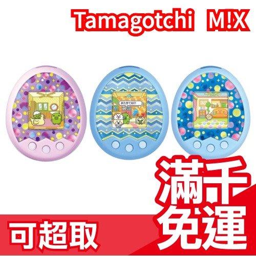 免運【mix M!X】日本萬代 Tamagotchi 塔麻可吉 電子雞 電子機 養成 寵物 禮物 聖誕節兒童節❤JP