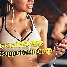 Physical Fitness💕舒適堡健身😍GYM plan 2019❤減肥優惠瘦身燒脂 單車跑步舉重教練yoga⭐whatsapp 66790600😊