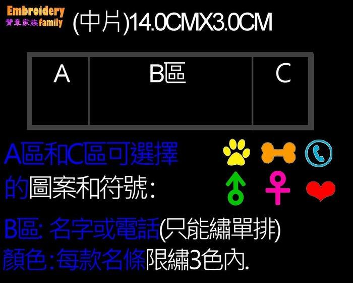 ※臂章家族※客製寵物名條, 狗狗專用胸背帶名條,側條, 寵物名牌,寵物名條 .4片/組,中片尺寸