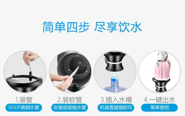 【保固一年】高規 美能迪  無線充電 抽水器 電動桶裝水 吸水器 純淨礦泉水 自動上水 加水 壓水器