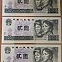 第四版人民幣1980年版貳圓三連號,早期AS字軌全新品保真