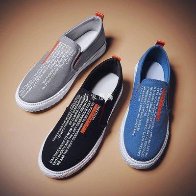 有家服飾男鞋歐尚簡約低幫帆布2019夏季新款透氣休閒百搭學生軟底鞋一腳蹬