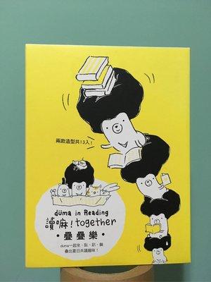 誠品 duma in reading 讀嘛!together 疊疊樂