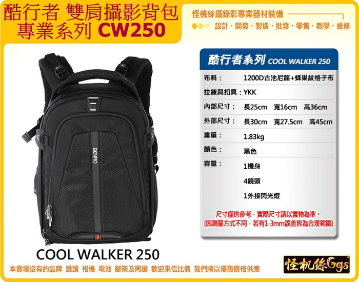 BENRO 百諾 酷行者 專業系列 CW250 雙肩攝影背包 雙肩 單眼 DV 相機 三腳架 攝影背包 鏡頭背包 怪機絲