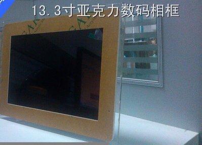 13.3寸寬屏LED高清多功能數碼相框,廣告機/電子相冊