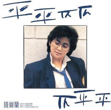 錢幽蘭 / 平平仄仄仄平平CD,限量500張,正版全新106/8/2發行