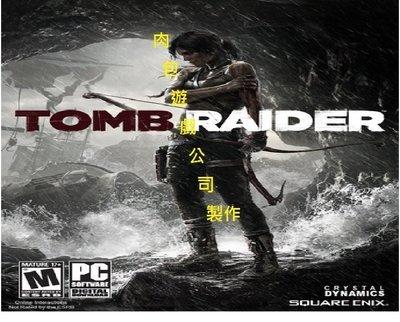 PC版 肉包遊戲 官方正版  繁體中文 STEAM 平台 古墓奇兵 9 重生 Tomb Raider