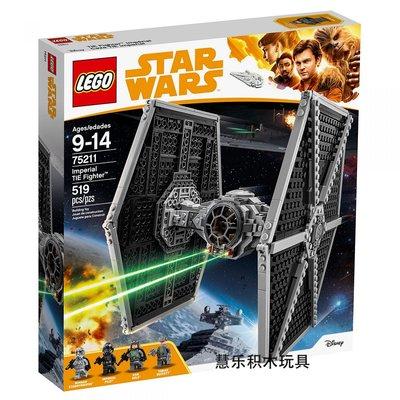 新風小鋪-LEGO樂高75211星球大戰 帝國鈦戰機 太空飛船戰艦拼裝積木玩具