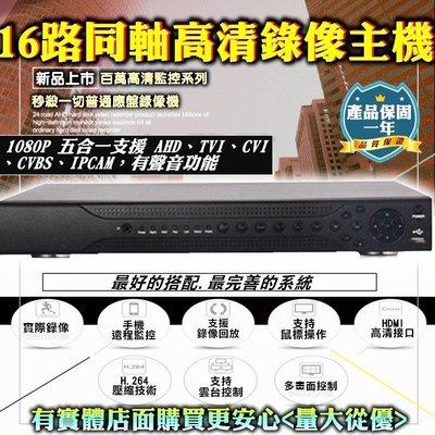 雲蓁小屋【60114-166 16路AHD錄像機1080P 保固1年】主機監視器 錄影機 IP數位攝影機 錄像機 攝像頭