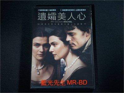[DVD] - 遺孀美人心 My Cousin Rachel ( 得利公司貨 )