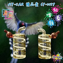 【原創】紅嘴藍鵲精品水煙壺69-0079 MY-CAR  水菸壺 煙球配件 鬼火機 鬼火管 噴槍