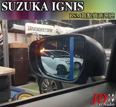 【JD汽車音響】實裝車 SUZUKA IGNIS BSM盲點偵測系統 盲區偵測系統 車側警示 NCC國家認證 免鑽洞。