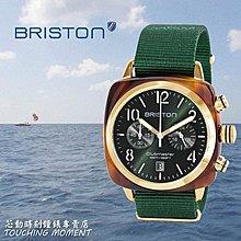 (現貨 周冬雨款)BRISTON 尖端時尚 方形玳瑁紋腕錶 15140.PYA.T.10.NBG