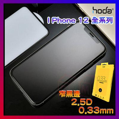 【買一送一】hoda iphone12系列 滿板玻璃保護貼  iphone12保護貼 玻璃保護貼 鏡頭貼 保護貼 鋼化