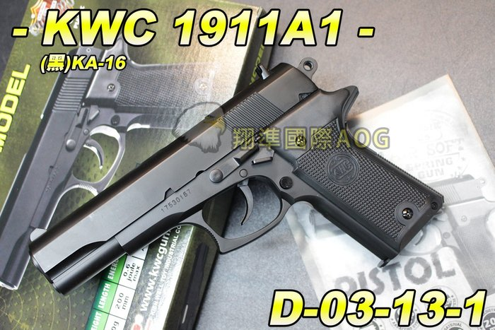 【翔準軍品AOG】KWC 1911 (黑)KA-16 手拉空氣槍 手槍 玩具槍 拉一打一 保險 D-03-13-1