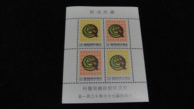 【大三元】臺灣郵票-特252專252 新年郵票-第二輪龍年小全張-新票1張~原膠中上品(36S-533)