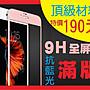 9H鋼化玻璃保護貼膜 滿版全屏 i7 i7plus iP...