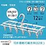 日本小久保可折疊輕巧曬衣架(12夾)KL076...