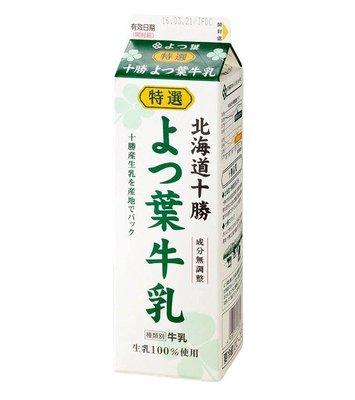 限量新效期~【兩瓶】日本北海道 四葉鮮奶1000毫升 (原裝)