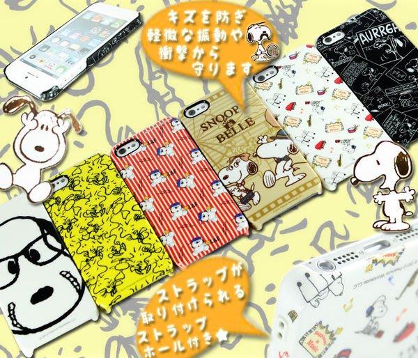 尼德斯Nydus~* 日本正版 Snoopy 史努比 硬殼 保護殼 手機殼 iphone5 5S 專用 共6款
